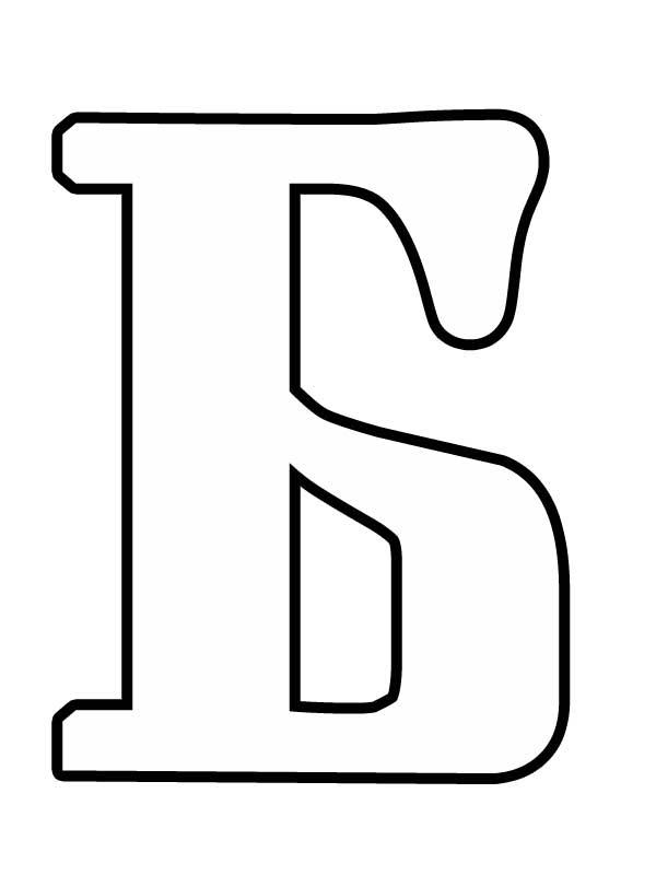 Как сделать большие буквы на а4