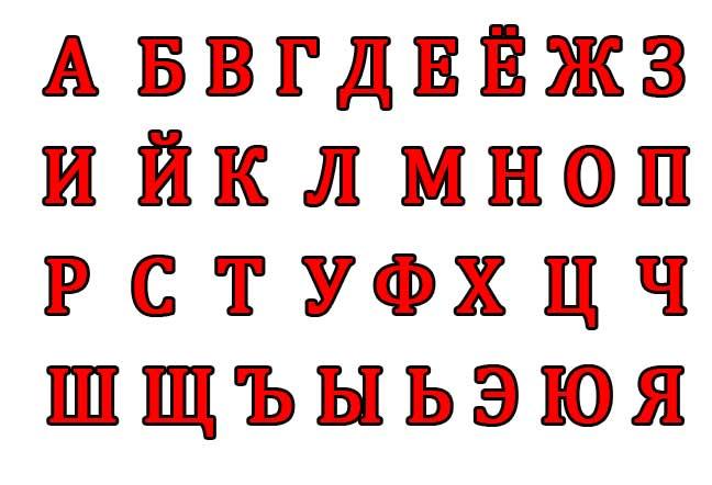 Красивые Буквы Для Оформления Плаката Образец - фото 4