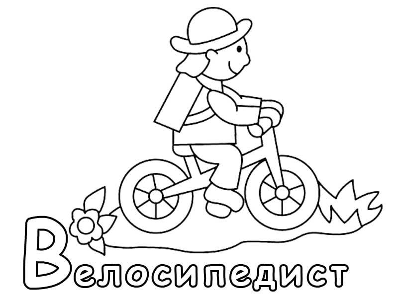 Мальчики велосипед раскраска
