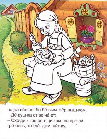 Учебник по литературе 3 класс бойкина виноградская учебник читать онлайн