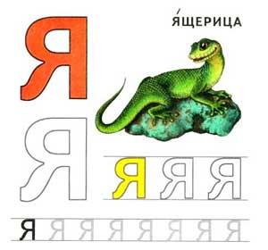 Азбука и первые прописи