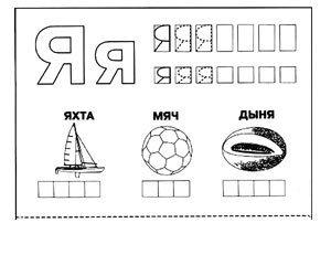Азбука. Учимся читать и писать буквы