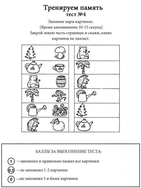 Тест для детей 5-6 лет подготовка к школе