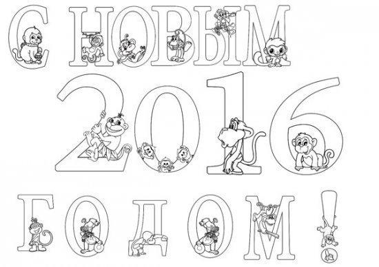 Раскраски новый год 2016 открытки