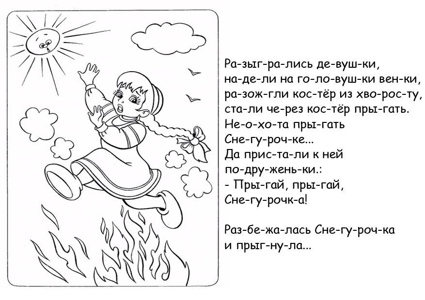 Снегурочка русская народная сказка раскраска