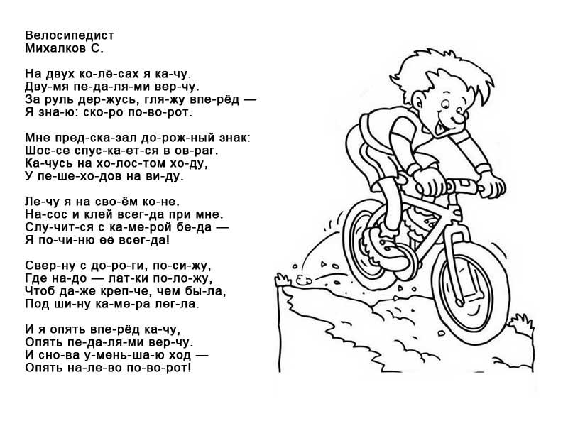 Стих для ребенка про свадьбу