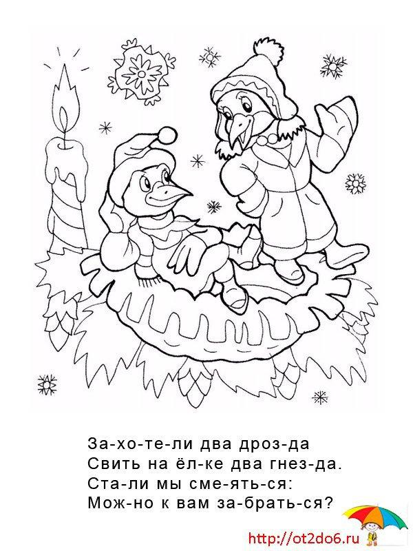 Раскраски в формате а4 распечатать новый год