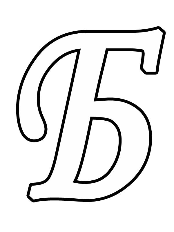 Шаблоны красивых букв для оформления скачать бесплатно