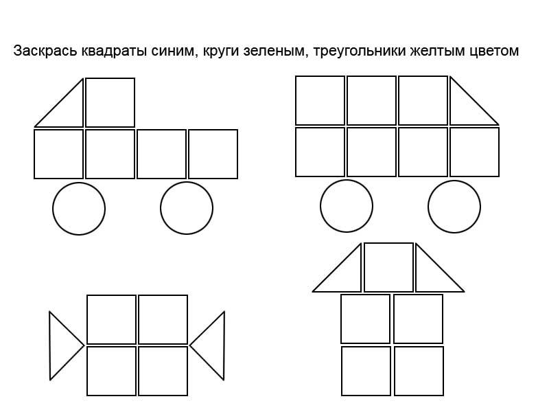 Геометрические фигура раскраска