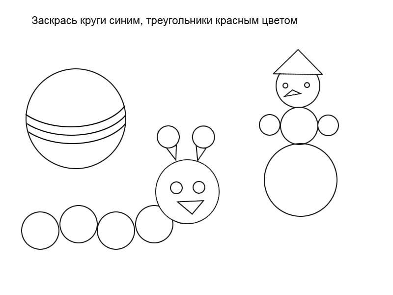 геометрические фигуры раскраски для самых маленьких скачать
