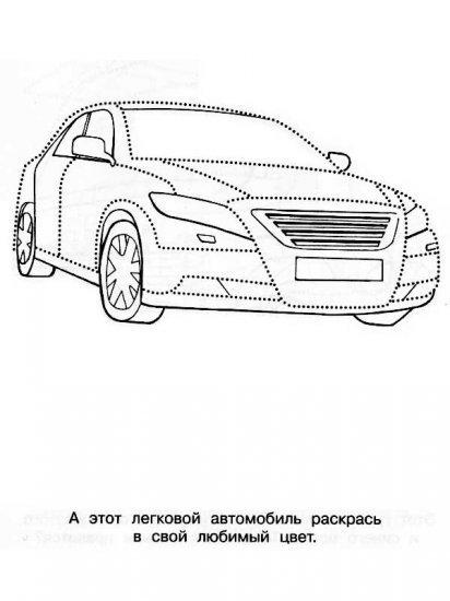 Раскраска Машинки. от точки к точке