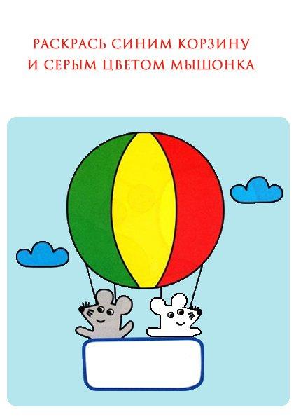 Раскраски для детей 2-3 лет. Шар