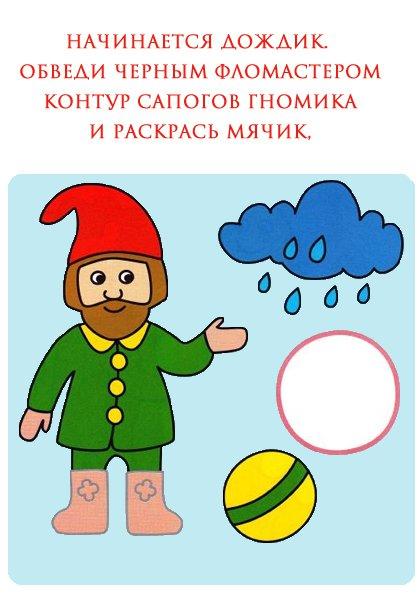 Раскраски для детей 2-3 лет. Гном