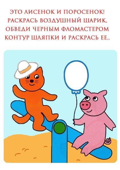 Раскраски для детей 2-3 лет. На качелях