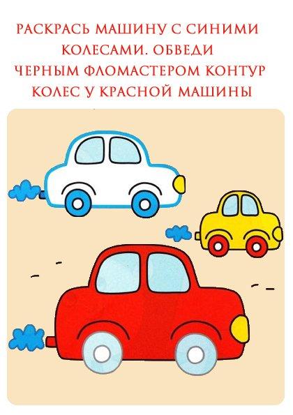 Раскраски для детей 2-3 лет. Машины