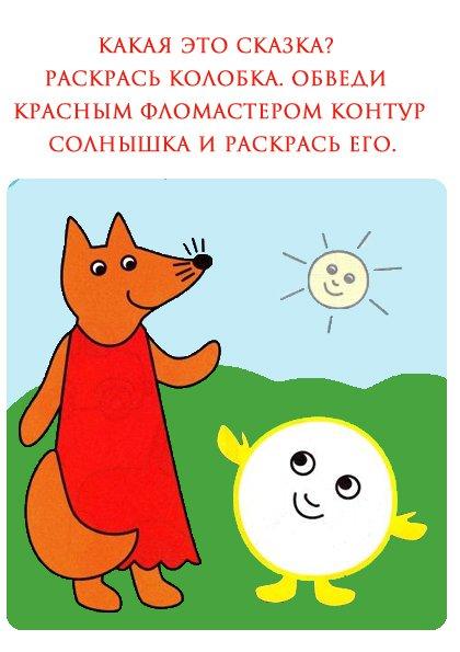 Раскраски для детей 2-3 лет. Колобок