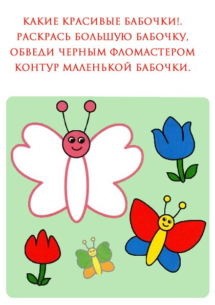 Раскраски для детей 2-3 лет. Бабочки