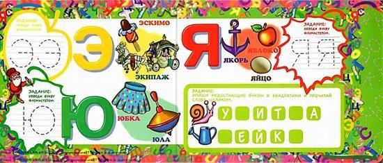 Обводим буквы алфавита
