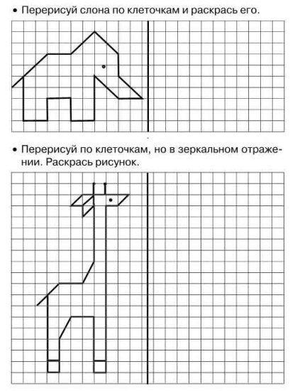Нарисуй по точкам