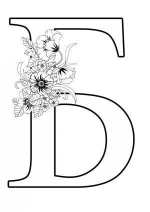 Буква Б формата А4