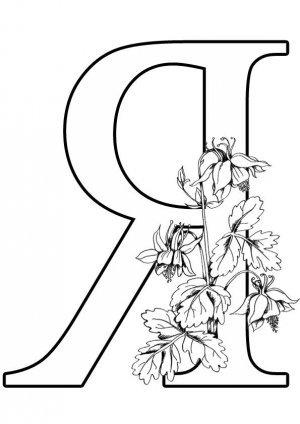 Буква Я формата а4