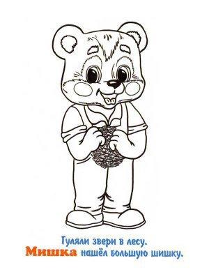 Медвежонок с шишкой