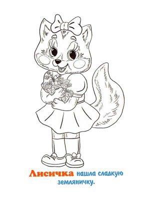 Лисичка с земляникой
