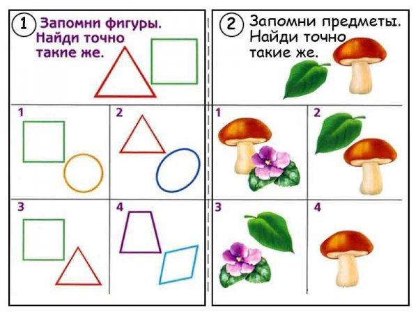 Тренируем память. Задания от 2 до 4