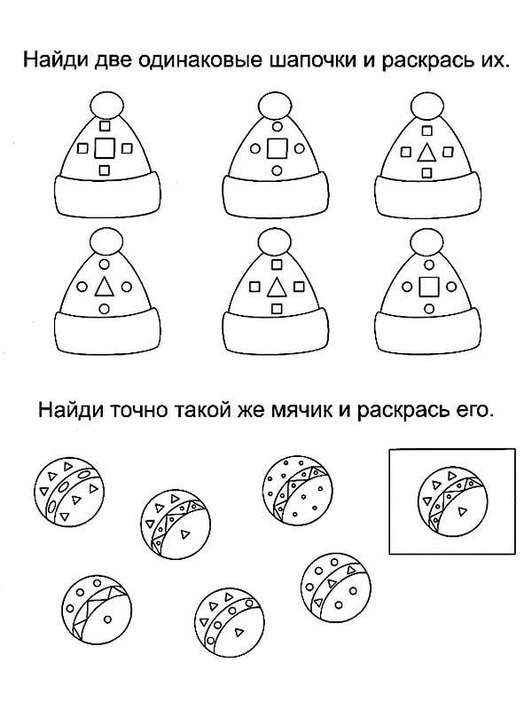 Задания на логику для малышей