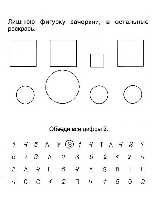 Круг красный картинка для детей
