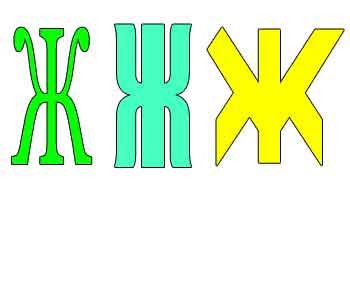 буквы Ж