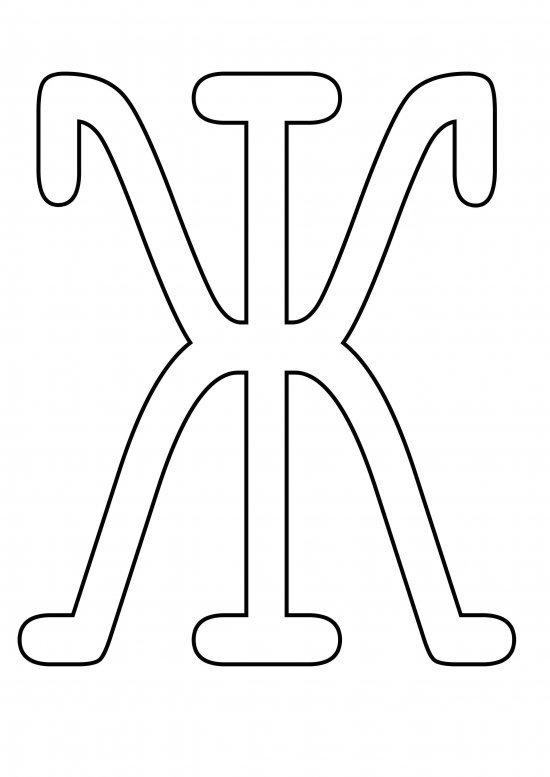 Шаблон буквы Ж формата А4