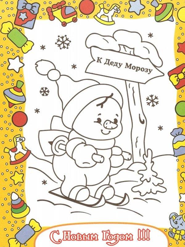 Раскраска открытка с новым годом 2017