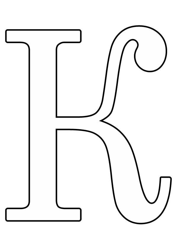Букву с в формате а4