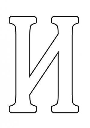 Буква И формата А4