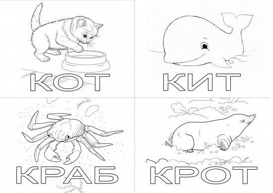 Карточки со словами на букву К