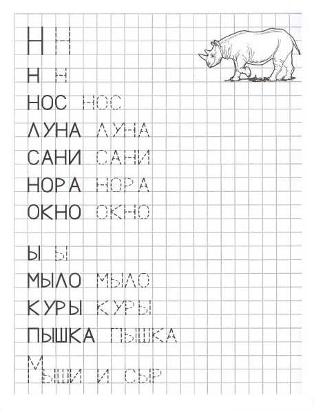 Прописи для печатных букв