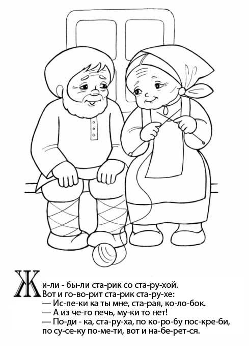 Все русские народные сказки о животных волшебные бытовые