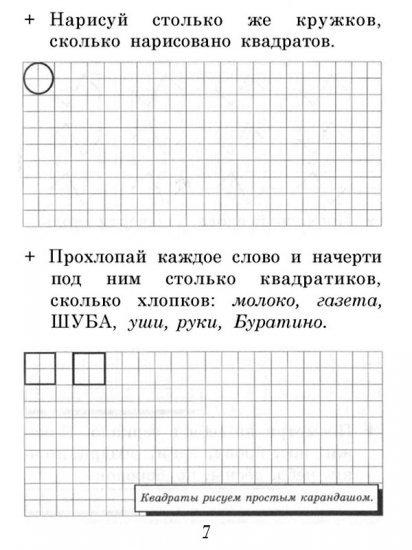 звукарик