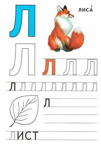 Азбука и прописи