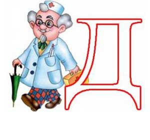 Доктор Д