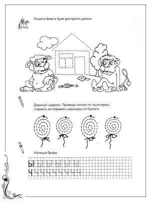 Прописи-обводилки