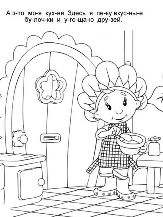 Фи-фи и цветочные малыши