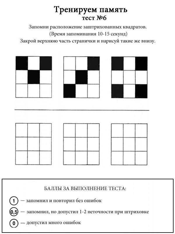 Тест На Память