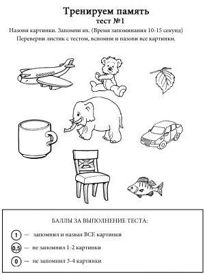 Тест на развитие памяти. 5-6 лет