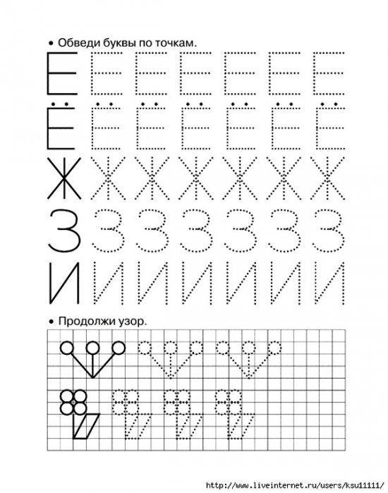подбор вариантов, учимся писать буквы для детей 4-5 лет распечатать полном