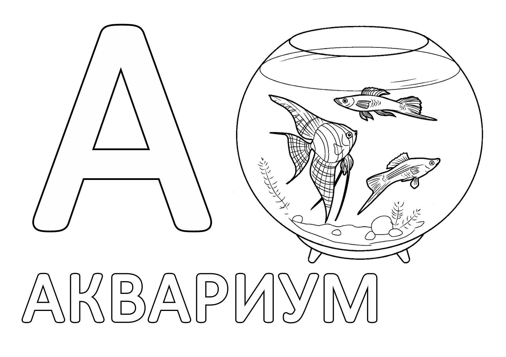 РАЗВИТИЕ РЕБЕНКА Русский Алфавит Цветные Карточки