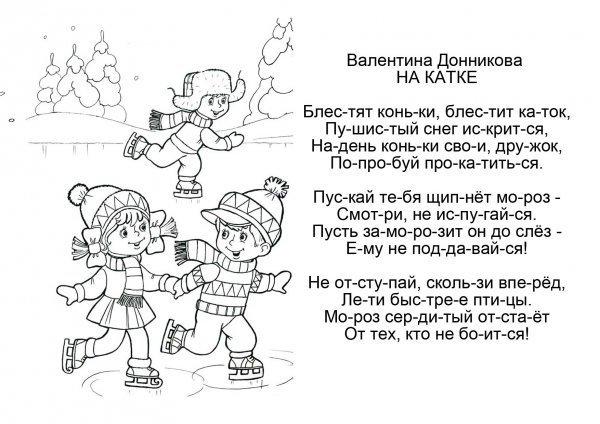 Зимние стихи и раскраски