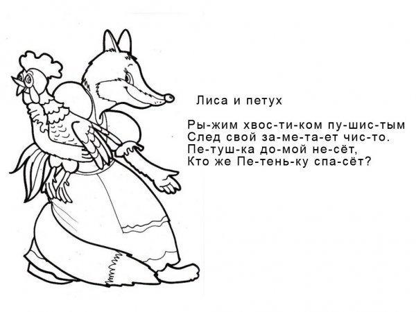 Стихи о героях сказок