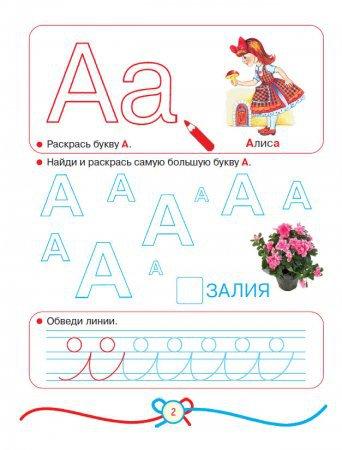 Азбука в картинках для девочек